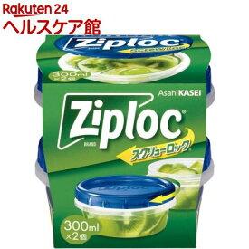 ジップロック スクリューロック(300ml*2コ入)【more30】【Ziploc(ジップロック)】