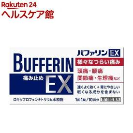 【第1類医薬品】バファリンEX(セルフメディケーション税制対象)(10錠)【more20】【バファリン】