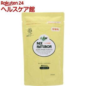 パックスナチュロン ハンドソープ 詰替用(450ml)【パックスナチュロン(PAX NATURON)】