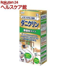 ダニクリン 無香料タイプ(250ml)【ダニクリン】