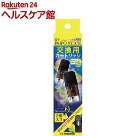 電子パイポSTICK 交換用カートリッジ レモンライム(2コ入)【パイポ】
