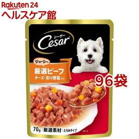 シーザー 厳選ビーフ入り チーズ・野菜入り(70g*96袋セット)【シーザー(ドッグフード)(Cesar)】