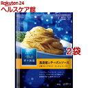 青の洞窟 黒胡椒とチーズのソース(58g*2袋セット)【青の洞窟】