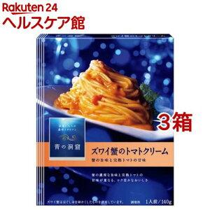 青の洞窟 ズワイ蟹のトマトクリーム(140g*3箱セット)【青の洞窟】