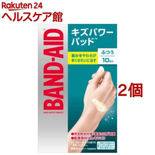 【オマケ付】バンドエイド キズパワーパッド ふつうサイズ(10枚入*2コセット)【バンドエイド(BAND-AID)】