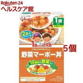 1歳からの幼児食 野菜マーボー丼(85g*2袋入*5コセット)【1歳からの幼児食シリーズ】