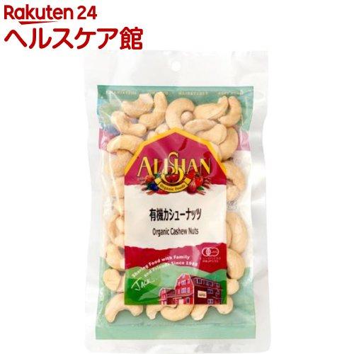 アリサン 有機カシューナッツ(生・無塩)(100g)【アリサン】