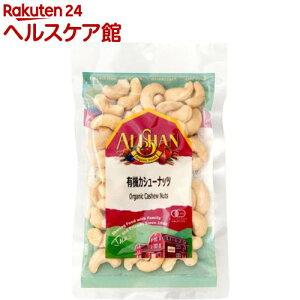 アリサン 有機カシューナッツ(100g)【spts3】【アリサン】