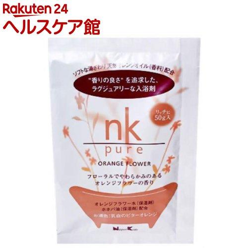 nk pure 入浴剤 オレンジフラワー(50g)【日本香堂】