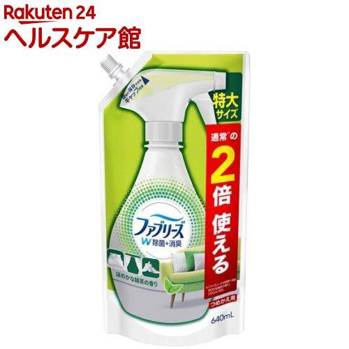ファブリーズ ダブル除菌 緑茶成分入り つめかえ 特大サイズ(640mL)【ファブリーズ(febreze)】