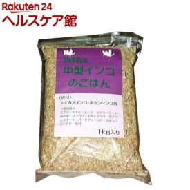 中型インコのごはん(1kg)【more20】【ペットプロ(PetPro)】