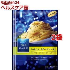 青の洞窟 レモンとバターのソース(48g*2袋セット)【青の洞窟】