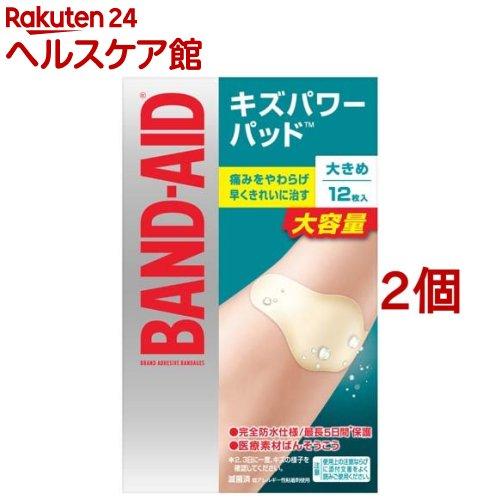 バンドエイド キズパワーパッド 大きめサイズ(12枚入*2コセット)【バンドエイド(BAND-AID)】