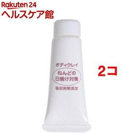 ボディクレイ ねんどの日焼け対策 お試し用(10g*2コセット)【ボディクレイ】