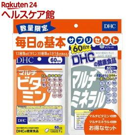 【企画品】DHC 毎日の基本サプリセット マルチビタミン60日分+マルチミネラル60日分(1セット)【DHC サプリメント】