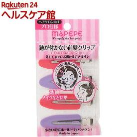 マペペ 跡が付かない前髪クリップ キャンディミックス(4本入)【マペペ】