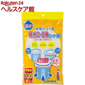 水切りゴミ袋 排水口・三角コーナー兼用 ストッキングタイプ(100枚入)【more30】