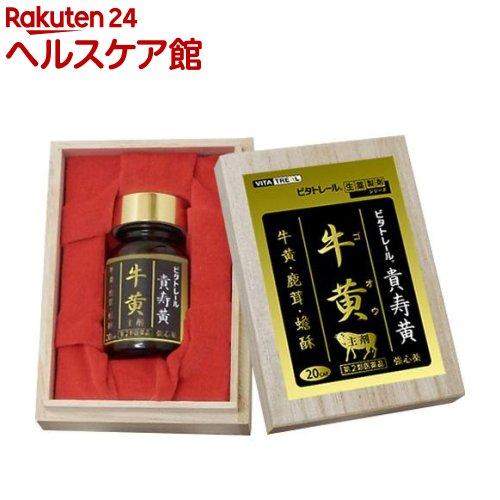 【第2類医薬品】ビタトレール 貴寿黄(20カプセル)【ビタトレール】【送料無料】
