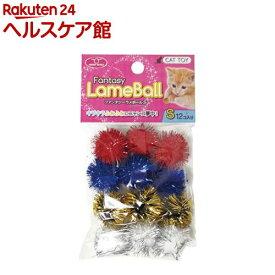 ファンタジーラメボール Sサイズ(12個入)【more30】