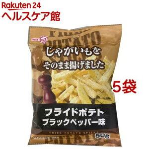 フライドポテト ブラックペッパー味(50g*5袋セット)