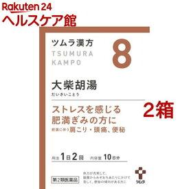 【第2類医薬品】ツムラ漢方 大柴胡湯エキス顆粒(20包入*2箱セット)【ツムラ漢方】