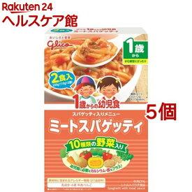 1歳からの幼児食 ミートスパゲッティ(110g*2袋入*5コセット)【1歳からの幼児食シリーズ】