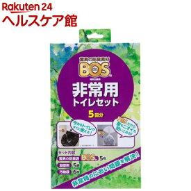 驚異の防臭袋BOS(ボス) 非常用トイレセット 5回分(1セット)【防臭袋BOS】[防災グッズ]