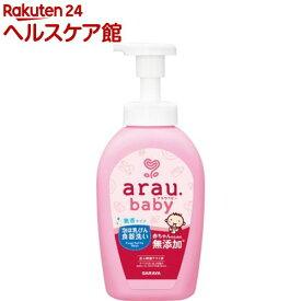 アラウベビー 泡ほ乳びん食器洗い 本体(500ml)【アラウベビー】