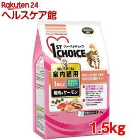 ファーストチョイス 成猫室内猫1歳以上 鴨肉&サーモン(1.5kg*8コセット)【ファーストチョイス(1ST CHOICE)】