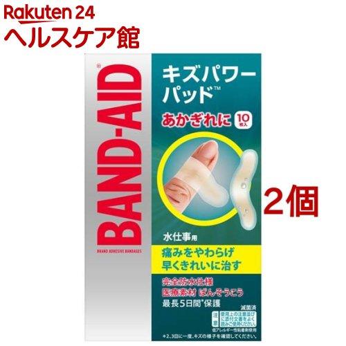 バンドエイド キズパワーパッド 水仕事用(10枚入*2コセット)【バンドエイド(BAND-AID)】