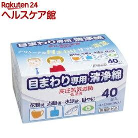 目まわり専用清浄綿(40包入)【more20】