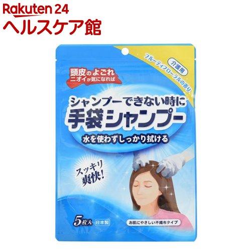 シャンプーできない時に 手袋シャンプー フルーティフローラルの香り(5枚入)
