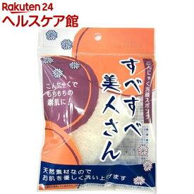 すべすべ美人さん こんにゃく洗顔スポンジ KON-101(1コ入)