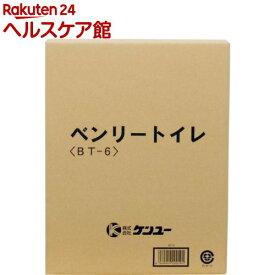 ベンリートイレ BT-6(1セット)【spts14】[防災グッズ]