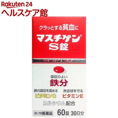 【第2類医薬品】【訳あり】マスチゲン-S錠(60錠)【マスチゲン】