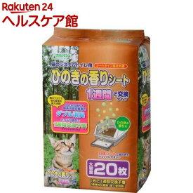 クリーンミュウ 猫のシステムトイレ用 ひのきの香りシート 1週間で交換タイプ(20枚入)【クリーンミュウ】