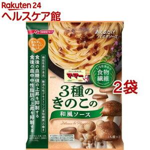 カラダに、おいしいこと。 1/3日分の食物繊維 3種のきのこの和風ソース(140g*2袋セット)【マ・マー】