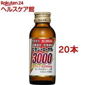 【第2類医薬品】ビタシーローヤル3000(100ml*20本セット)【ビタシー】
