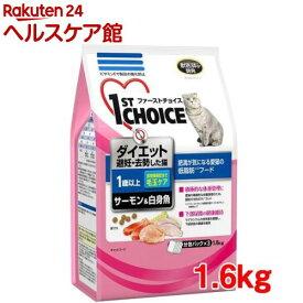 ファーストチョイス 成猫ダイエット1歳以上 サーモン&白身魚(1.6kg*8コセット)【ファーストチョイス(1ST CHOICE)】