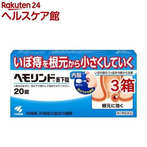 【第2類医薬品】ヘモリンド(20錠*3コセット)