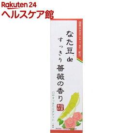 なた豆deすっきり薔薇の香り(140g)【なた豆すっきり】