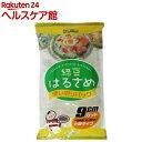 緑豆はるさめ 使いきりパック(30g*3袋入)【ケンミン】