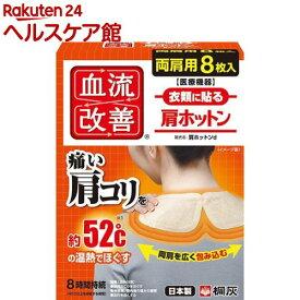 血流改善 肩ホットン(8枚入)【血流改善】