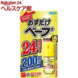 フマキラー おすだけベープ ワンプッシュ式 スプレー 200回分 無香料 不快害虫用(25.1ml)【おすだけベープ スプレー】