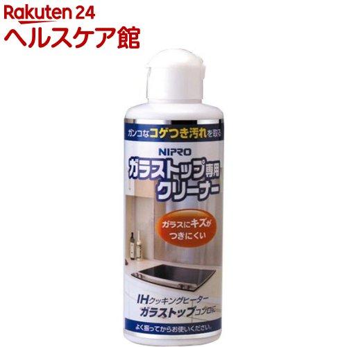 ニプロ ガラストップ専用クリーナー(250g)
