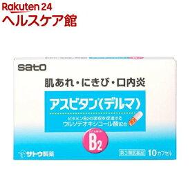 【第3類医薬品】アスビタン デルマ(10カプセル)【アスビタン】