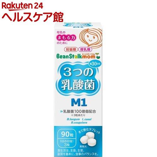 ビーンスタークマム 3つの乳酸菌 M1(22.5g)【1_k】【ビーンスタークマム】