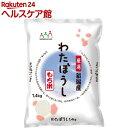 令和元年産 新潟産わたぼうし(1.4kg)