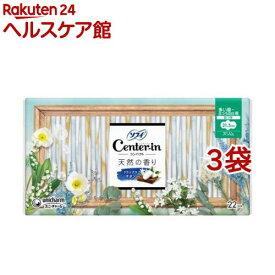 センターイン コンパクト1/2 ホワイト 多い昼用 羽つき 生理用ナプキン スリム(22枚*3袋セット)【wmc_2】【センターイン】[生理用品]