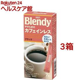 ブレンディ パーソナルインスタントコーヒー やすらぎのカフェインレス(7本入*3箱セット)【ブレンディ(Blendy)】